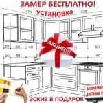 вызов замерщика кухни